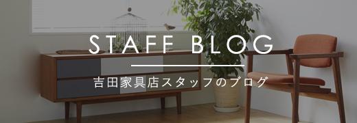 吉田家具店スタッフブログ