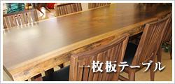 一枚テーブル