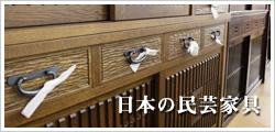 日本の民芸家具