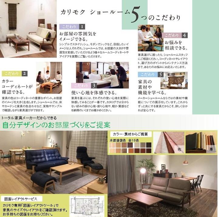 c480d450fe2f3 カリモク家具 心地よい家具でつくるストレスのない暮らしフェア