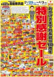 y_omote20200125のサムネイル