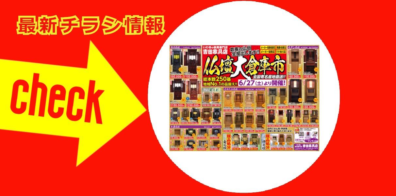 激安仏壇セール